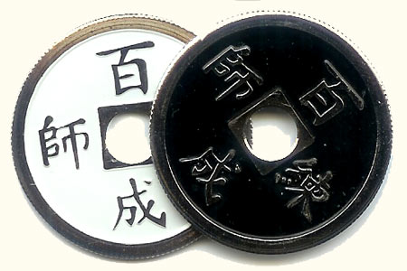 Moneda china blanca/negra (Di�metro 3,8 cm)