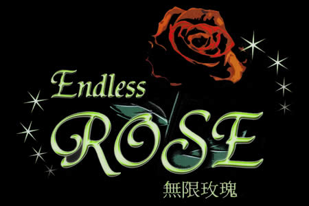 Endless rose (Horace Ng)